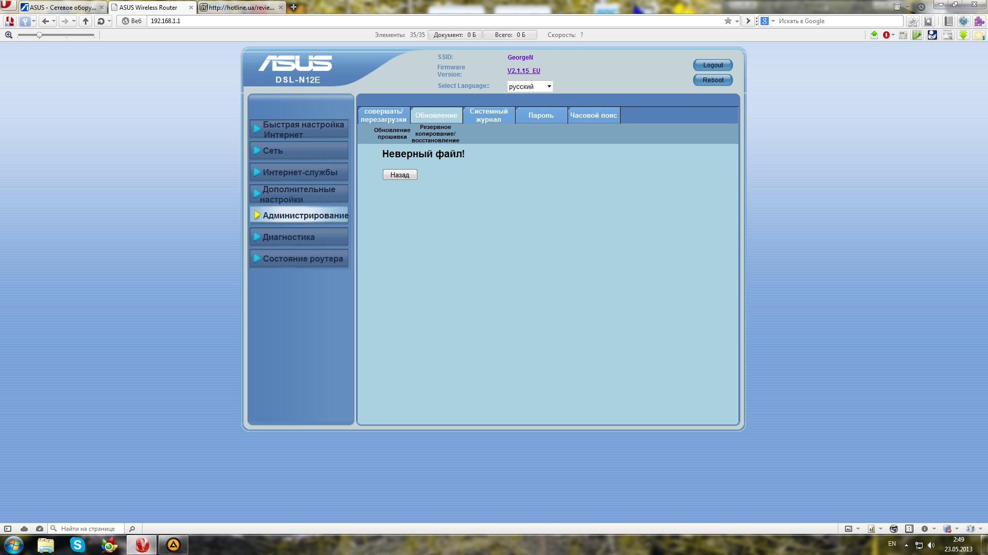Налаштування інтернету - windows xp