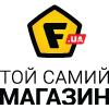 """F.ua """"ТОТ САМЫЙ"""" магазин"""